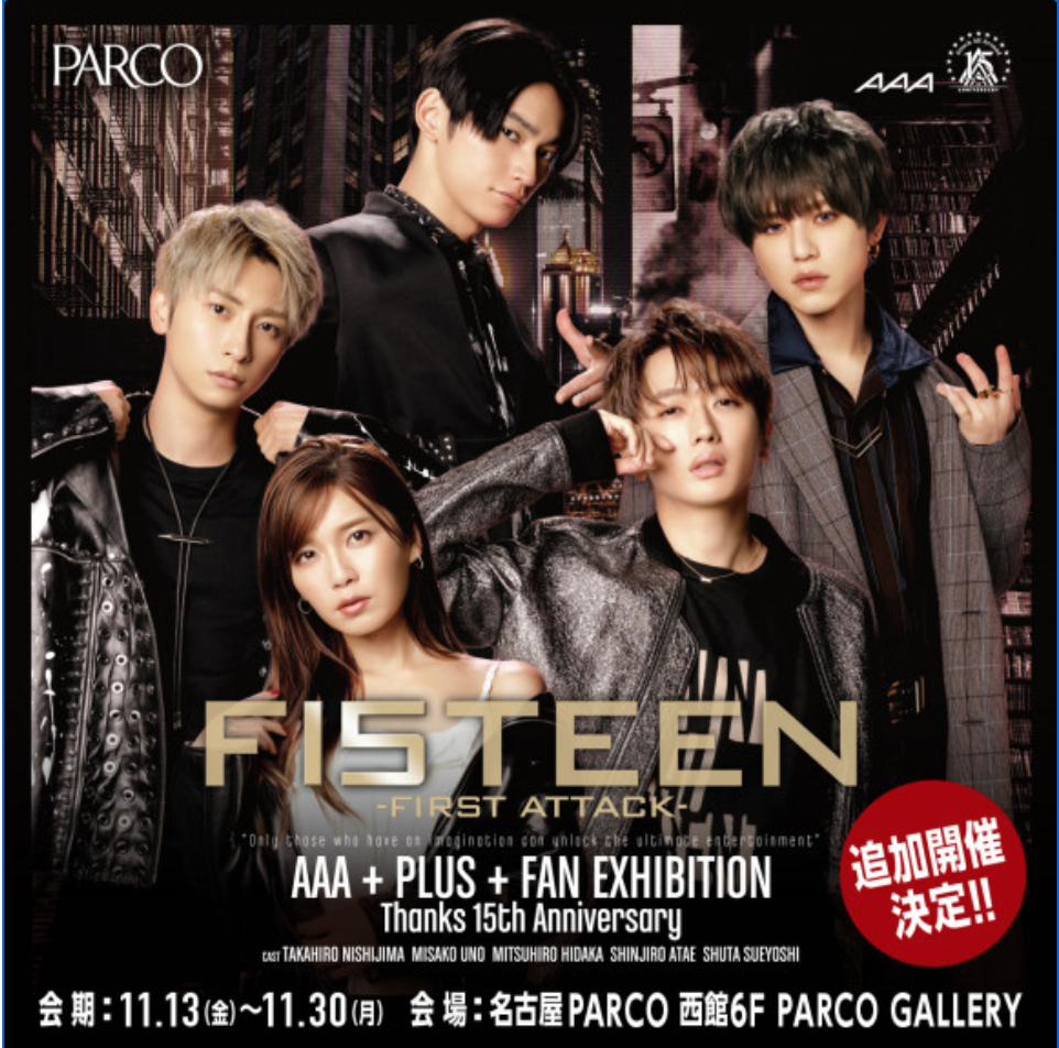 【AAA +PLUS+ FAN EXHIBITION-Thanks 15th Anniversary】